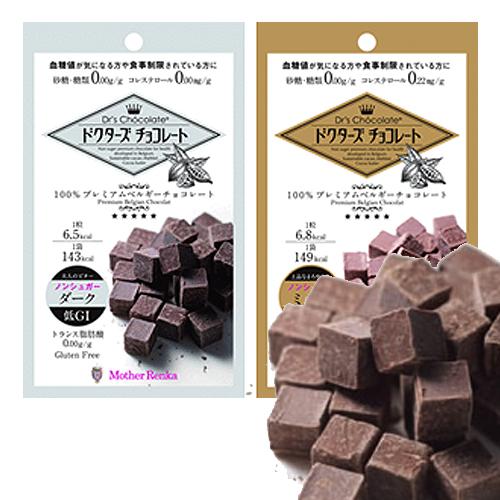 糖質制限チョコレート